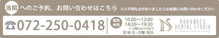 nakamozu_info001.png